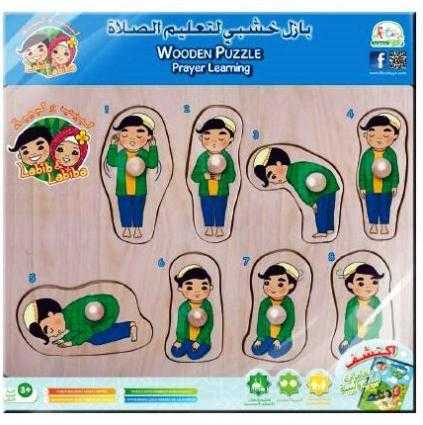 Fitra Toys - Salat Labib Islamic Prayer Learning Wooden Puzzle Boy