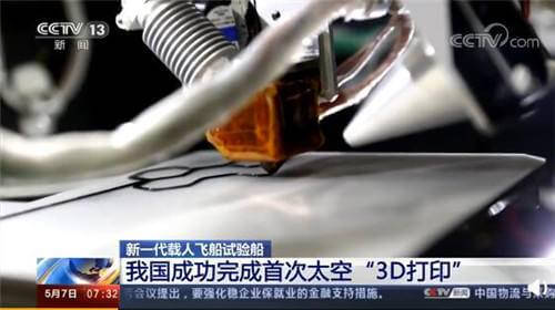 Successful Completion of the First Space 3D printing in China Reflects the Commercial Value of 3D Printers-01
