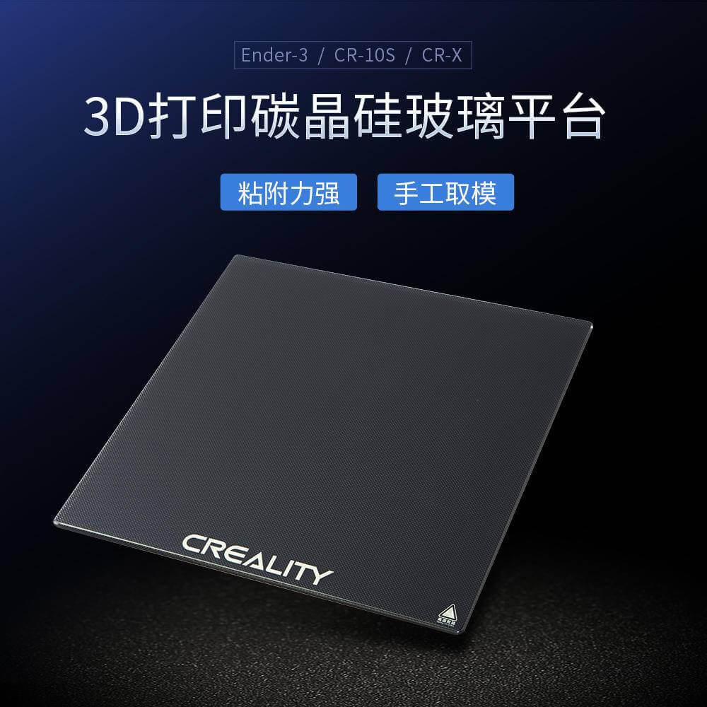 creality-3D-printer-accessories-carbon-crystal-silicon-glass-platform-01