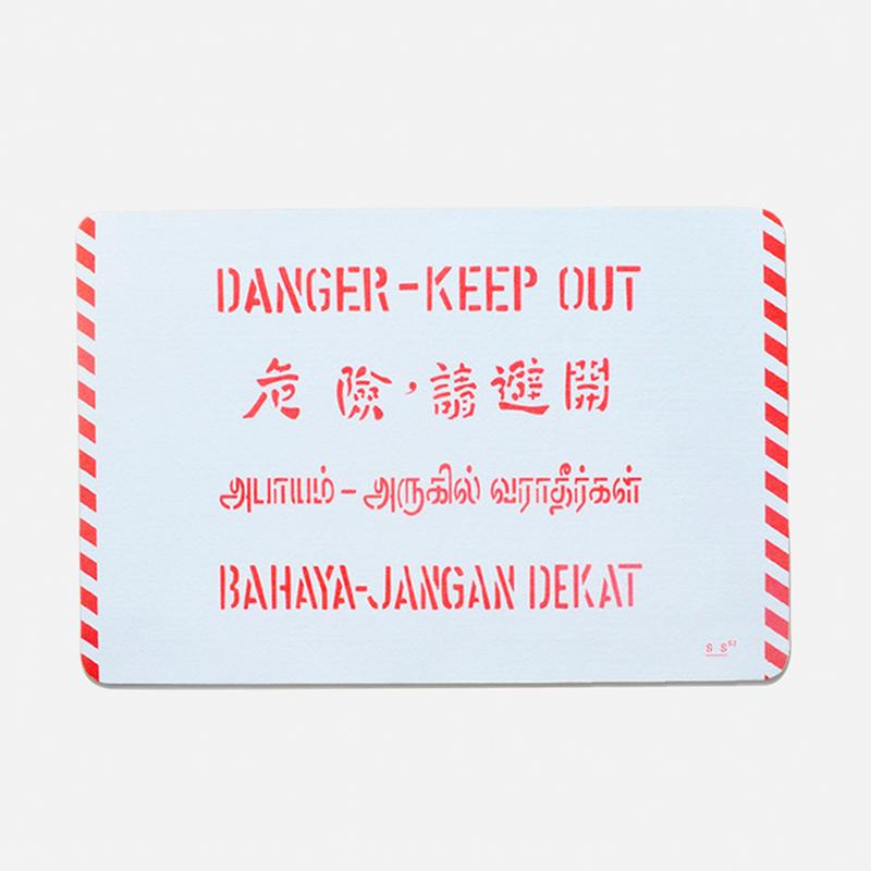 Danger Area Doormat