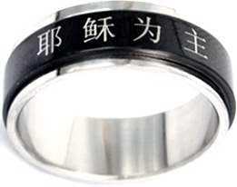Jesus Is Lord Chinese Christian Spinner Ring