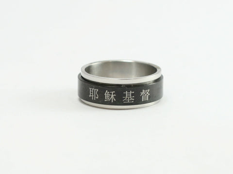 Jesus Christ in Chinese Christian Ring