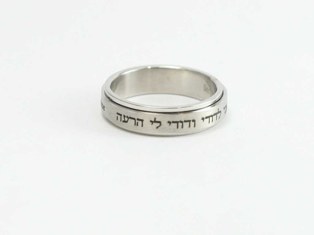 Hebrew Purity Ring