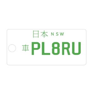 Japanese Plate Traditional - NSW Custom Keyring - PL8SRUS