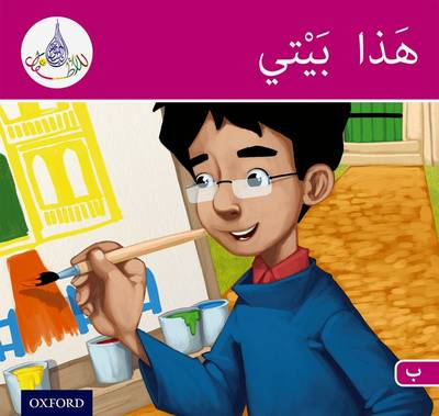 Arabic Club Readers: Pink Band: My House (Arabic Club Pink Readers) (Arabic Edition)