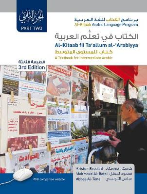 Al-Kitaab fii Ta'allum al-'Arabiyya with DVDs: A Textbook for Beginning Arabic, Part One Second Edition (Arabic Edition) (Al-Kitaab Arabic Language Program)