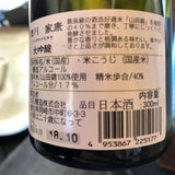 Sake Maruishi 3 300ml