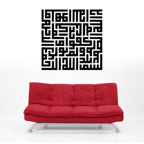 Stickers Islam Mural Kufi Coufique