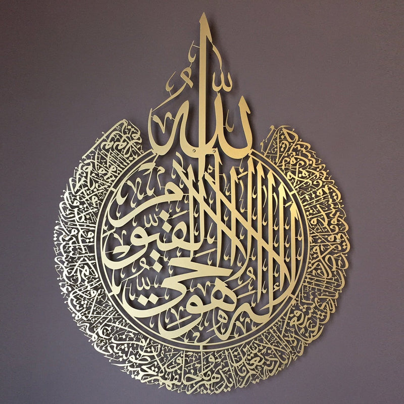 Décoration en Metal - Ayat Al Kursi