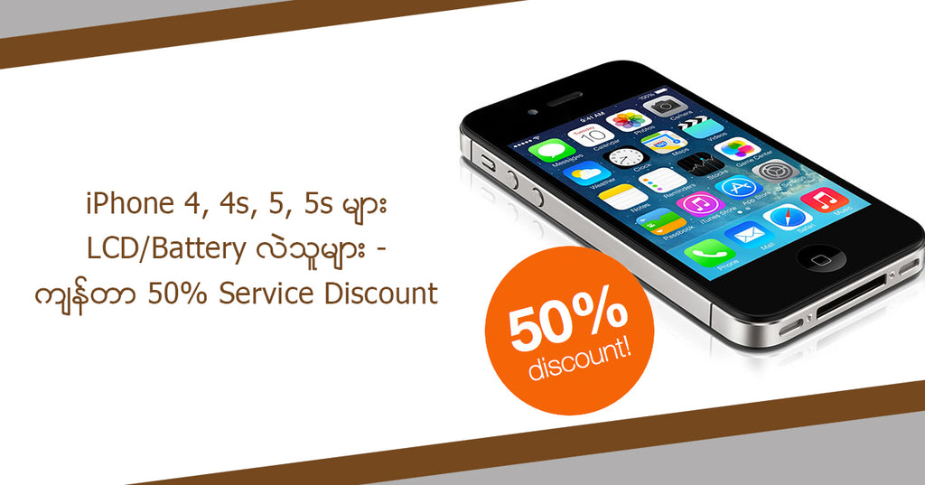 50% Discount Service