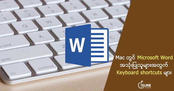 Mac & iPad User မ်ားအတြက္ Microsoft Keyboard Shortcuts မ်ား