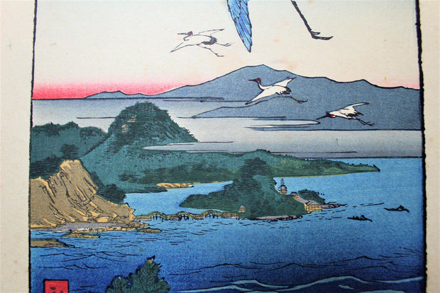 Japanese Ukiyo-e The Series Famous Places in the Sixty-odd Provinces by Utagawa Hiroshige - Hasu-Seizo - 蓮清蔵 Hasu-Seizo
