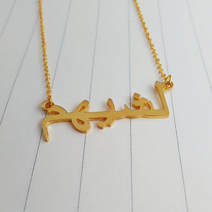 Personalized Arabic Necklace