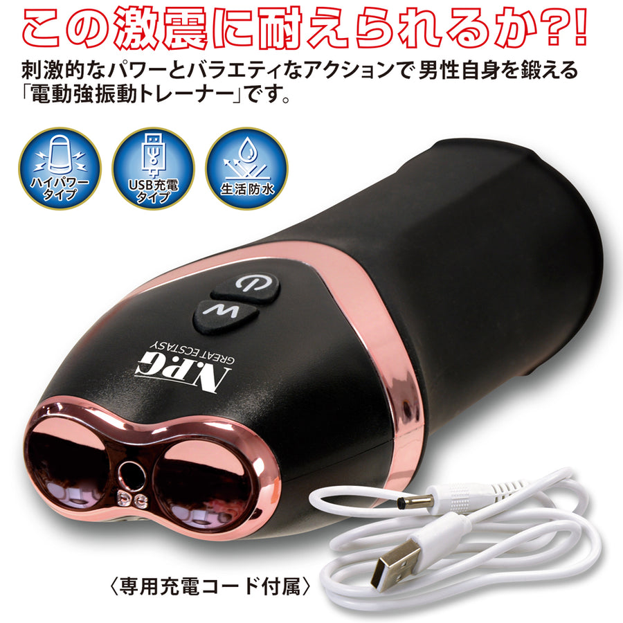 Gekishine Penis Trainer