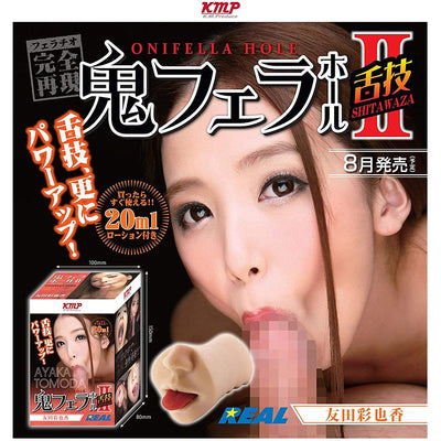 Onifella Hole II Ayaka Tomoda - Godfather Adult Sex and Pleasure Toys