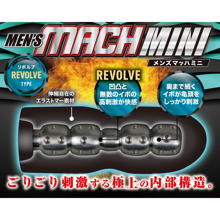 Men's Mach Mini Revolve Onahole