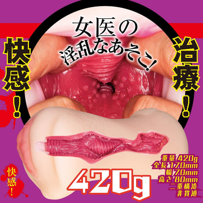 NPG - Filthy Doctor Shou Nishino
