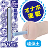 Onahole Quick Drying Stick