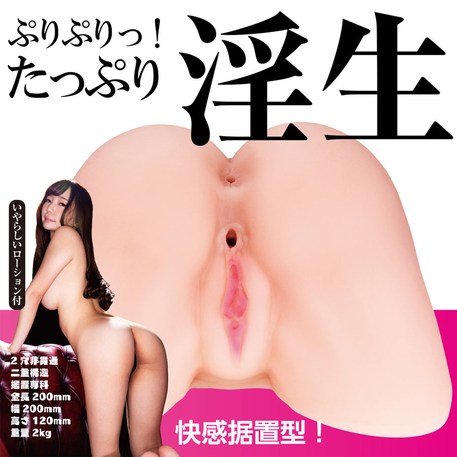 NPG - Sana Kurokawa Raw Erotic Butt