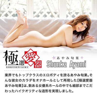 Gokusen Aiki Ayami Shunka Mini Body Doll - Godfather Adult Sex and Pleasure Toys