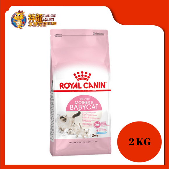 ROYAL CANIN BABY CAT FOOD 2KG