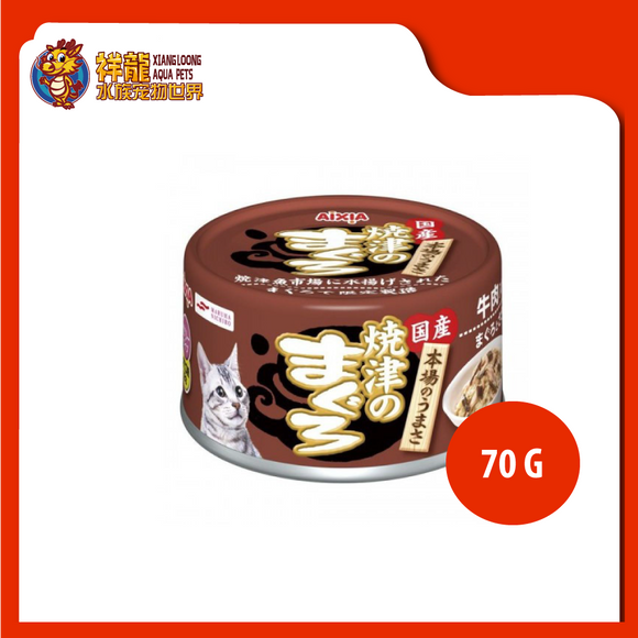 AIXIA MAGURO TUNA & CHICKEN & BEEF CAT CAN FOOD 70G
