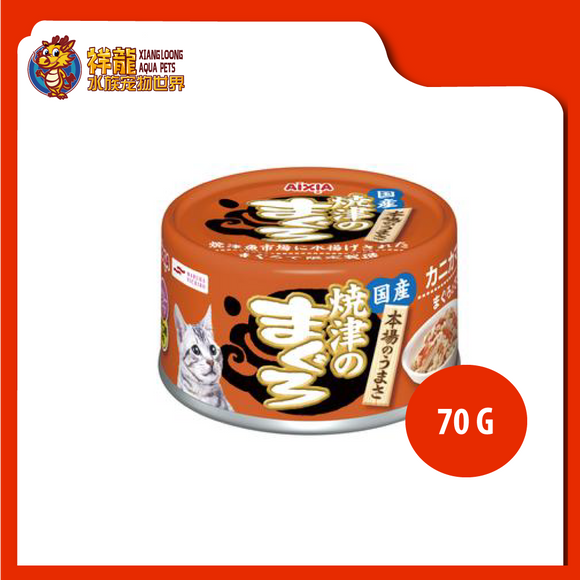 AIXIA MAGURO TUNA & CHICKEN & CRABSTICK CAT CAN FOOD 70G