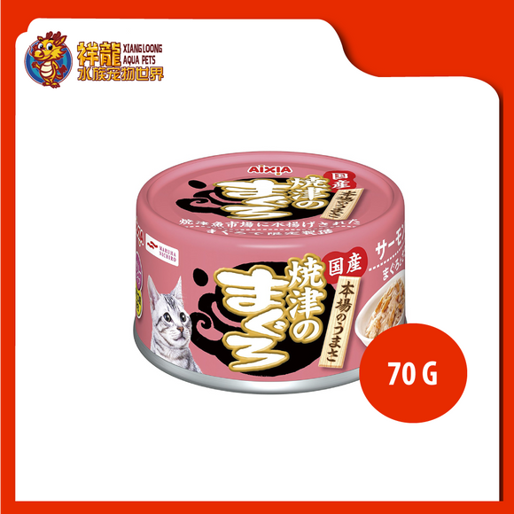 AIXIA MAGURO TUNA & CHICKEN & SALMON CAT CAN FOOD 70G