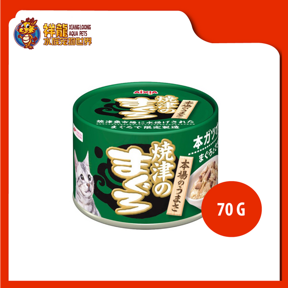 AIXIA YAIZU MAGURO TUNA & CHICKEN CAT CAN FOOD 70G