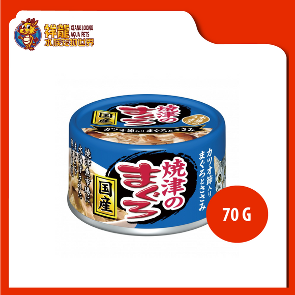AIXIA MAGURO TUNA & CHICKEN DRIED CAT CAN FOOD 70G