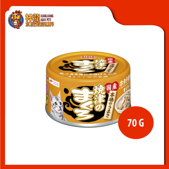 AIXIA MAGURO TUNA & CHICKEN SCALLOP CAT CAN FOOD 70G