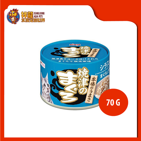 AIXIA MAGURO TUNA & CHICKEN WHITEBAIT CAT CAN FOOD 70G