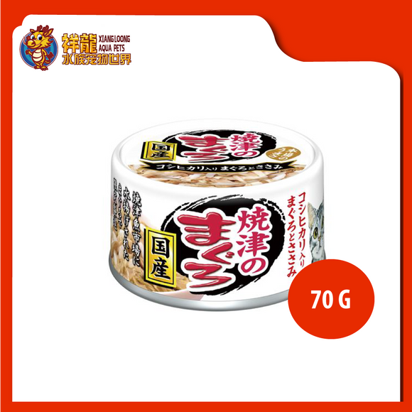 AIXIA MAGURO TUNA & KOSHIHIKARI RICE CAT CAN FOOD 70G