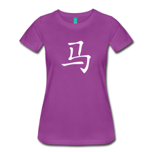 Load image into Gallery viewer, Women's Chinese Horse Character T-Shirt - light purple