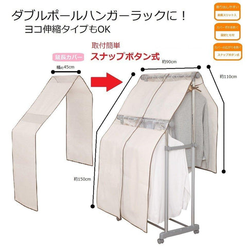 * Clothes Storage Poleco Hanger Rack Cover various sizes