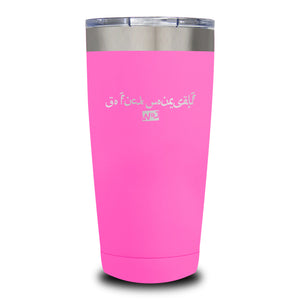 Go Fuck Yourself Arabic Laser Etched Tumbler (Premium)