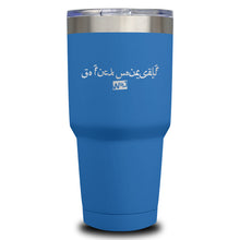 Load image into Gallery viewer, Go Fuck Yourself Arabic Laser Etched Tumbler (Premium)