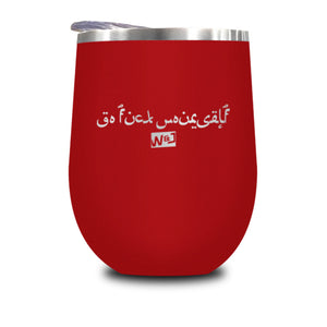 Go Fuck Yourself Arabic Stemless Wine Cup