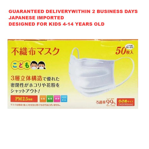 50 Pcs Disposable Face Masks for Kids | Japanese Imported Product | Guaranteed Delivery within 2 Business Days