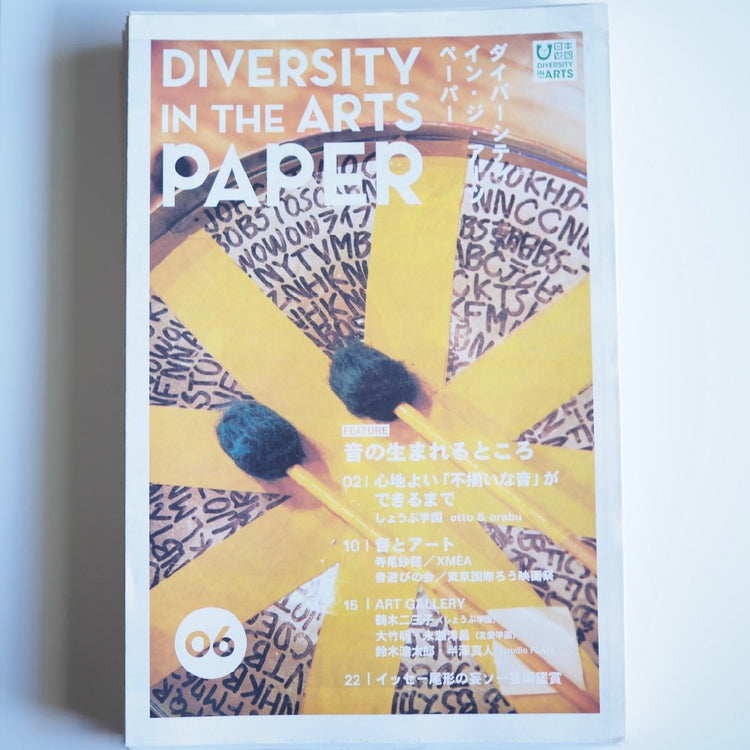 DIVERSITY IN THE ARTS PAPER 06[free paper / giveaway]