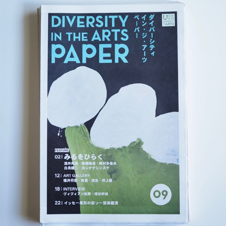 DIVERSITY IN THE ARTS PAPER 09[free paper / giveaway]
