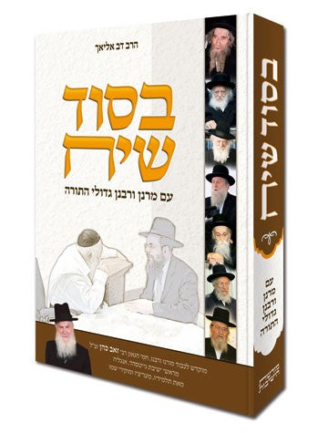 B'sod Siach (Hebrew Only)