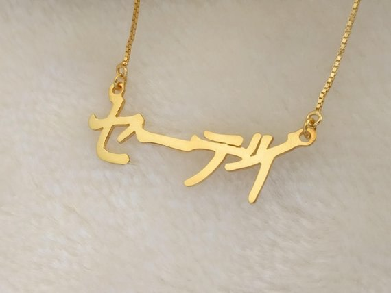 7bae770b61c99 Personalized Japanese Name Necklace