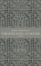 Load image into Gallery viewer, Voir Hong Kong... Et Mourir