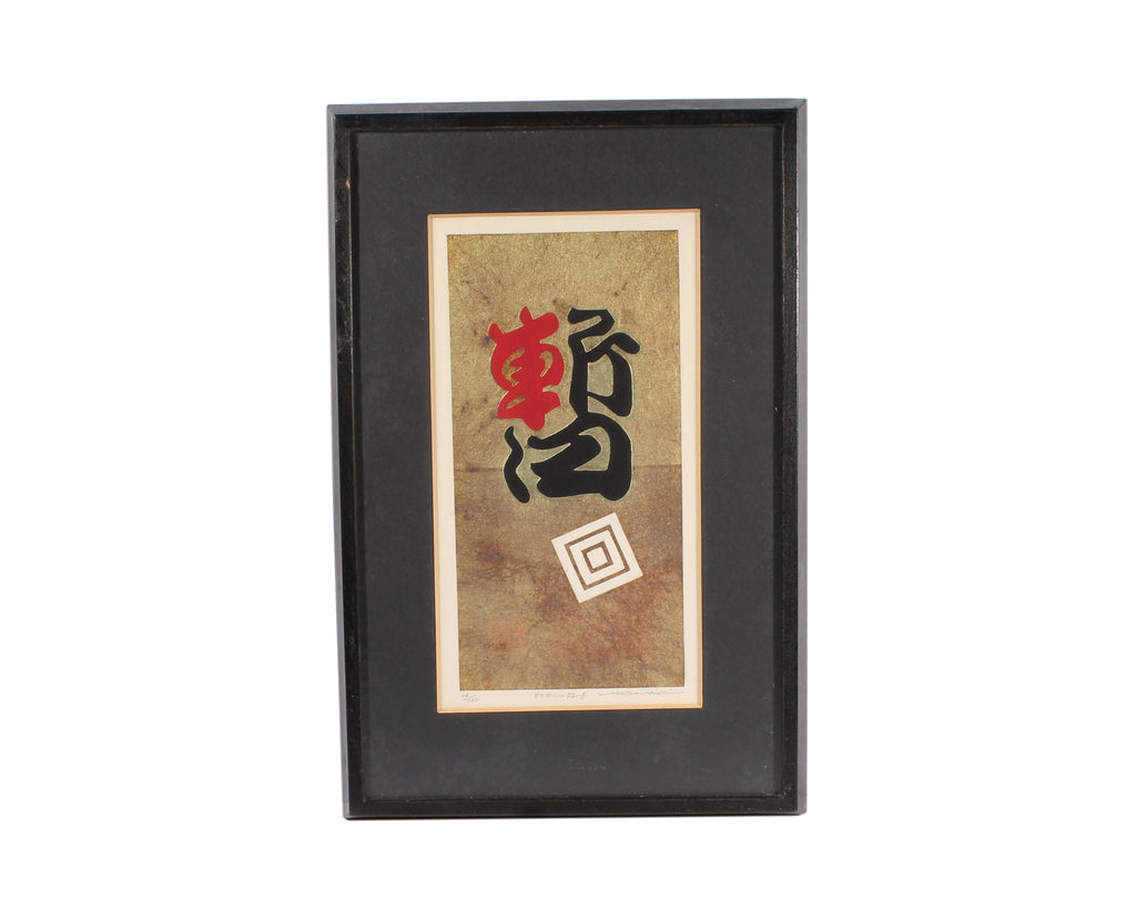 "Haku Maki 1972 Signed Limited Edition Print ""Poem 72-8"" Japanese"