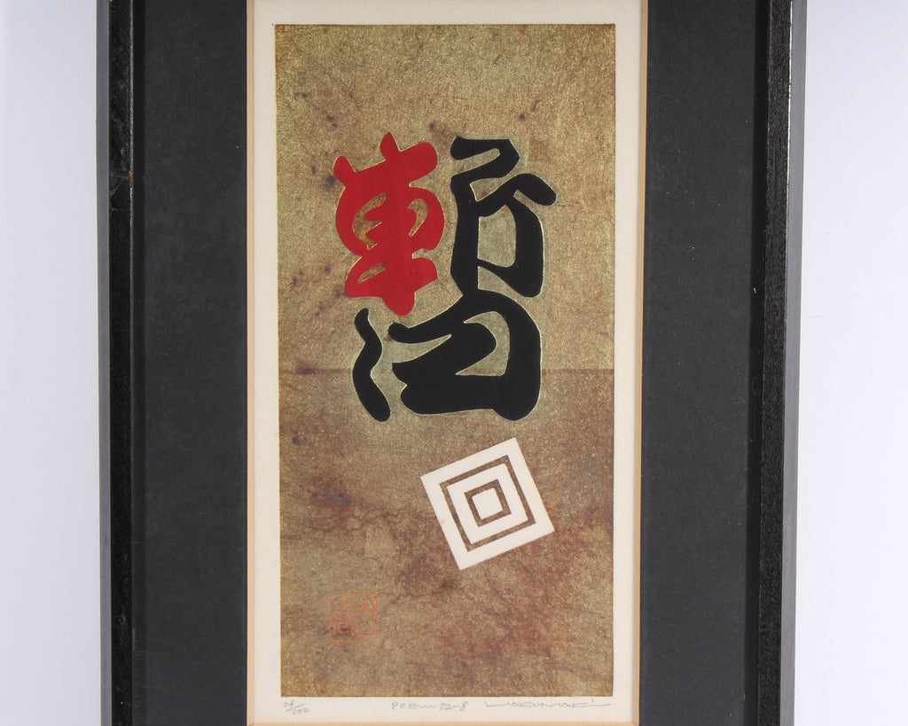 "Haku Maki 1972 Signed Limited Edition Print ""Poem 72-8"""