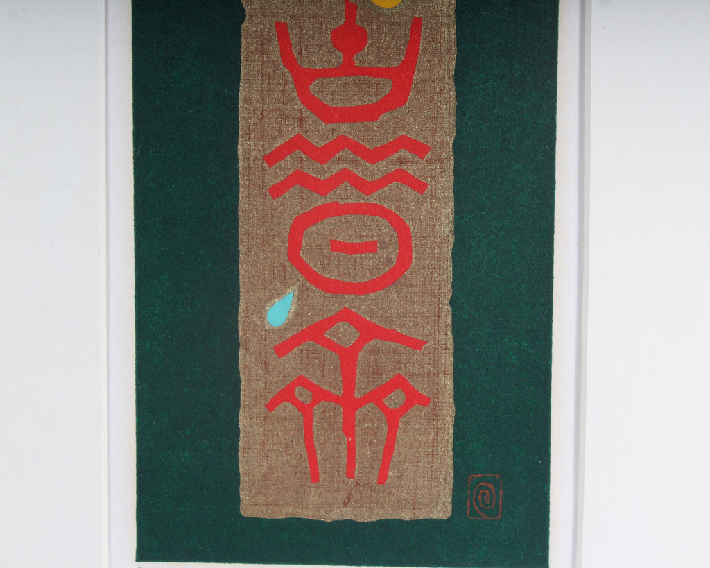 "Haku Maki 1972 Signed Limited Edition Embossed Print ""Poem 72-28"""
