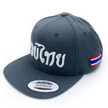 Load image into Gallery viewer, TU Uber Thai Snapback - Grey - Triumph United