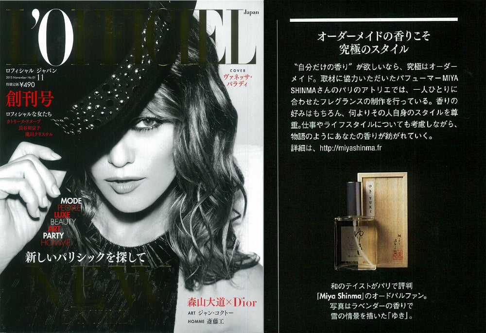 L'OFFICIEL Japan - Japon -