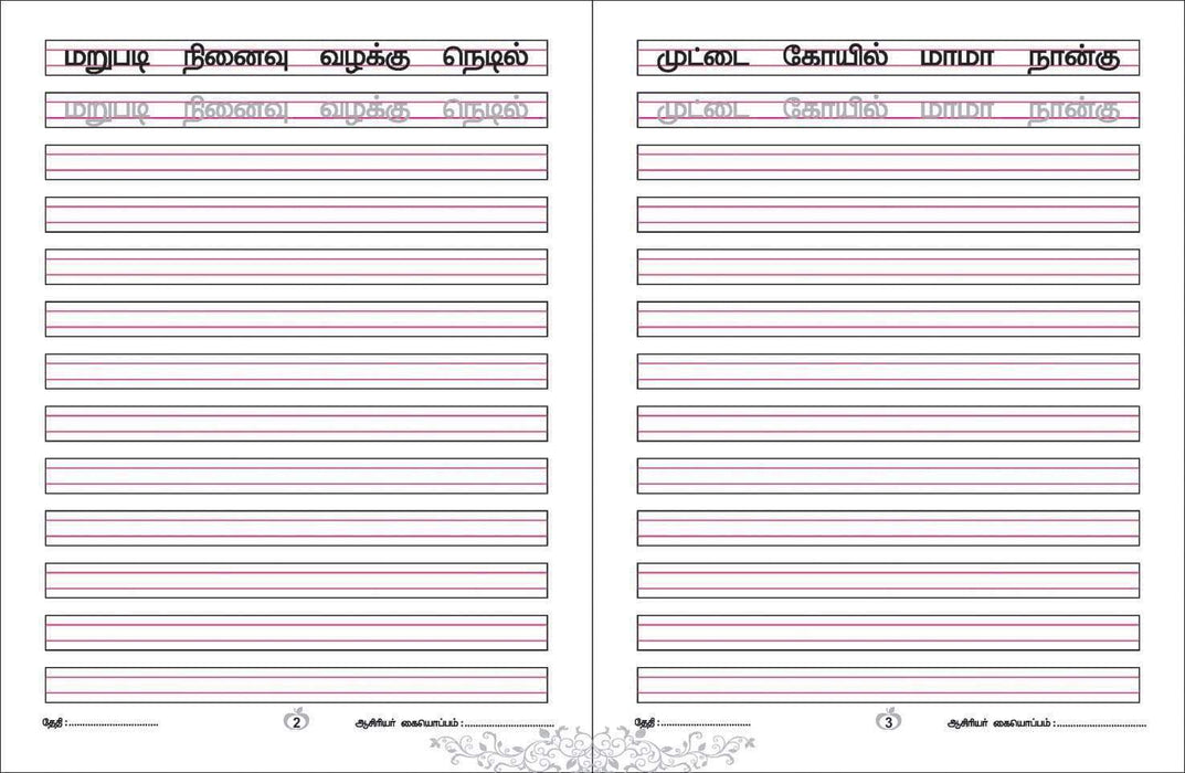 Handwriting book Tamil - 2